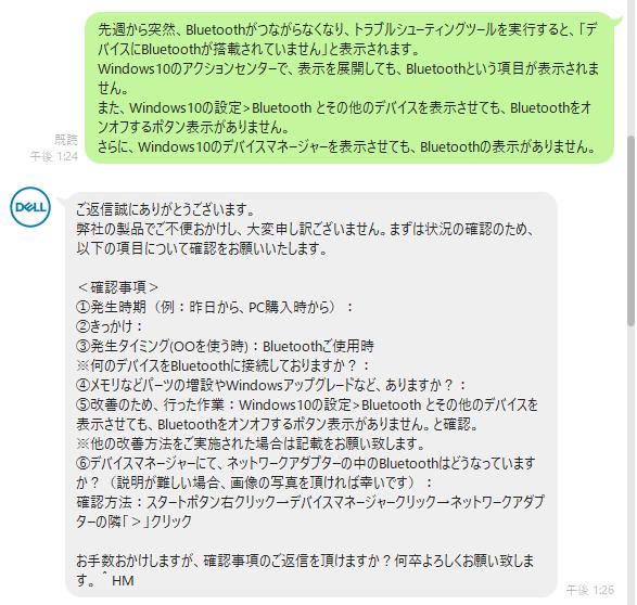 Dellサポート